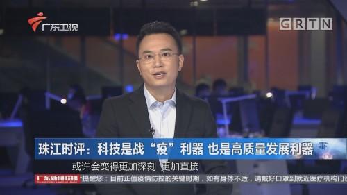 """珠江时评:科技是战""""疫""""利器 也是高质量发展利器"""
