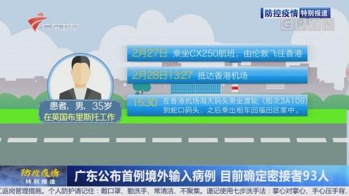 广东公布首例境外输入病例 目前确定密接者93人