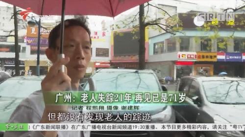 广州:老人失踪21年 再见已是71岁