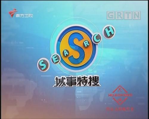 """[2020-03-29]城事特搜:""""脚踩风火轮"""" 小车惊险逃生"""