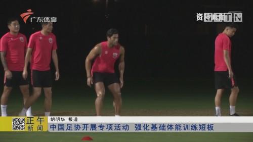 中国足协开展专项活动 强化基础体能训练短板