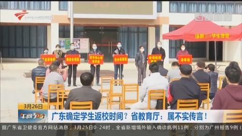 广东确定学生返校时间?省教育厅:属不实传言!