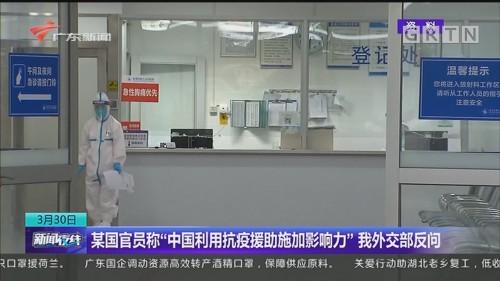 """某国官员称""""中国利用抗疫援助施加影响力""""我外交部反问"""