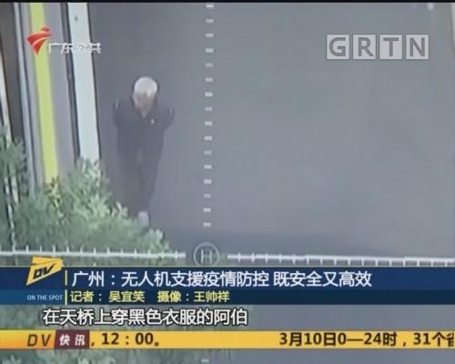 (DV现场)广州:无人机支援疫情防控 既安全又高效