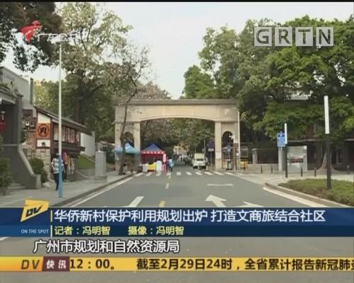 (DV现场)华侨新村保护利用规划出炉 打造文商旅结合社区