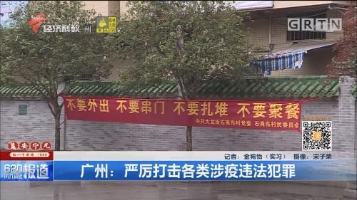 广州:严厉打击各类涉疫违法犯罪