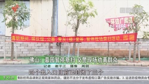 佛山:墓园暂停祭扫 交警现场劝离群众