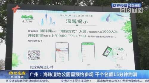 广州部分景区开放 防控措施不松懈