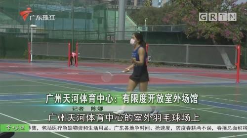 广州天河体育中心:有限度开放室外场馆