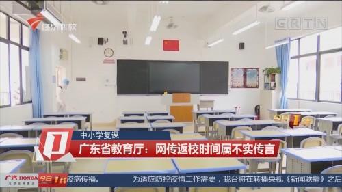 中小学复课 广东省教育厅:网传返校时间属不实传言