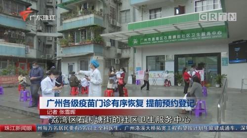 广州各级疫苗门诊有序恢复 提前预约登记