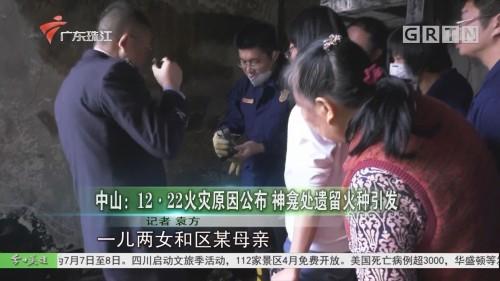 中山:12·22火灾原因公布 神龛处遗留火种引发