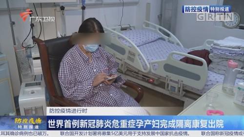世界首例新冠肺炎危重症孕产妇完成隔离康复出院