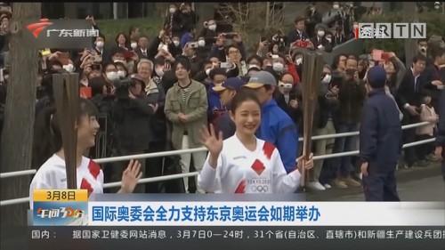 国际奥委会全力支持东京奥运会如期举办