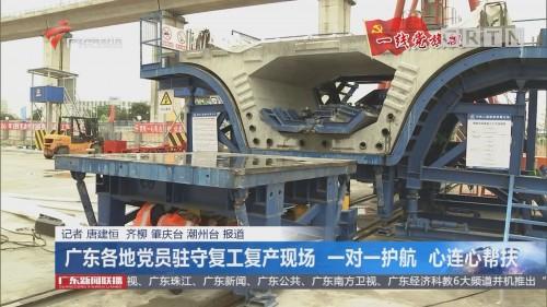 广东各地党员驻守复工复产现场 一对一护航 心连心帮扶