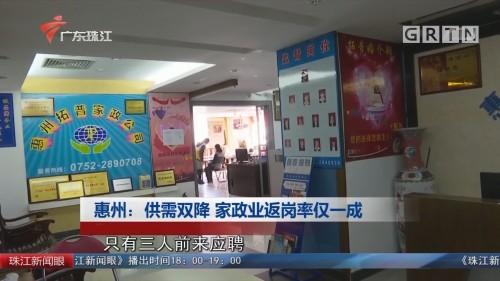 惠州:供需双降 家政业返岗率仅一成