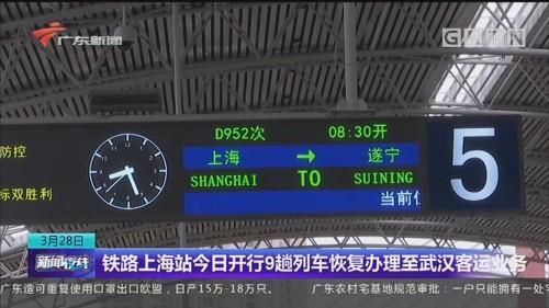 铁路上海站今日开行9趟列车恢复办理至武汉客运业务
