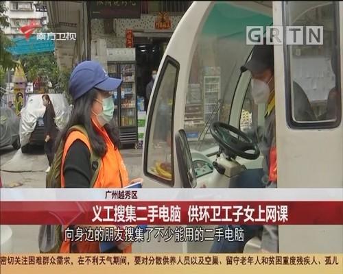 广州越秀区 义工搜集二手电脑 供环卫工子女上网课