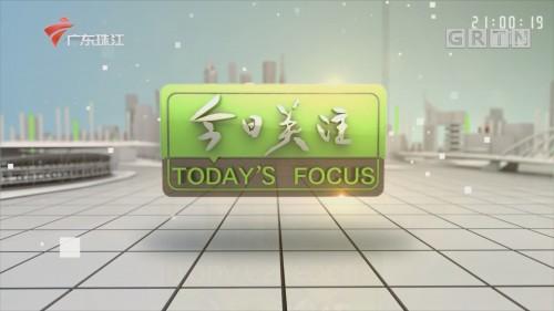 [HD][2020-03-05]今日关注:广东新增确诊病例1例 为广州病例