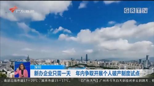 深圳:新办企业只需一天 年内争取开展个人破产制度试点