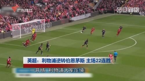 英超:利物浦逆转伯恩茅斯 主场22连胜