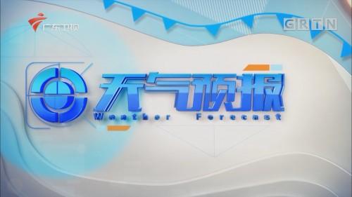 [HD][2020-03-25]广东天气预报