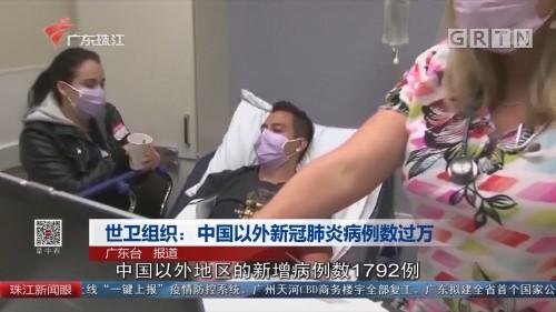 世卫组织:中国以外新冠肺炎病例数过万