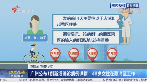 防控疫情进行时 广州公布1例新增确诊病例详情:48岁女性在荔湾区工作