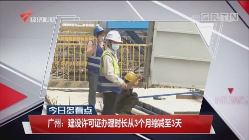 广州:建设许可证办理时长从3个月缩减至3天
