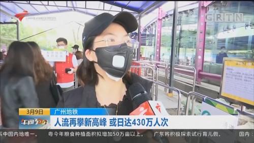 广州地铁:人流再攀新高峰 或日达430万人次