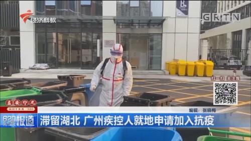滞留湖北 广州疾控人就地申请加入抗疫