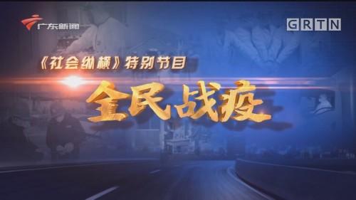[HD][2020-03-02]社会纵横特别节目:全民战疫  防疫安全两不误 广州港多措并举复工复产