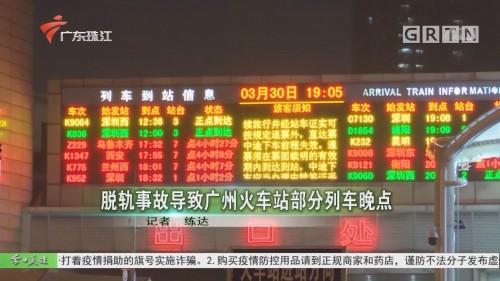 脱轨事故导致广州火车站部分列车晚点