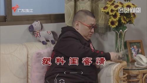 [HD][2020-03-21]外来媳妇本地郎:塑料闺蜜情(一)