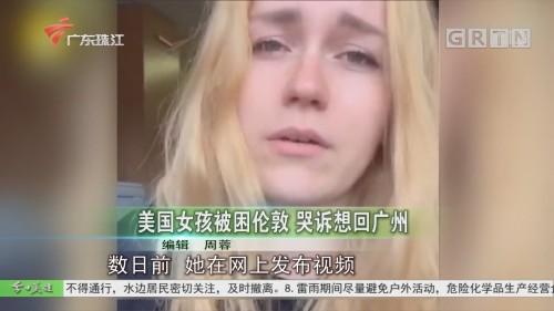 美国女孩被困伦敦 哭诉想回广州