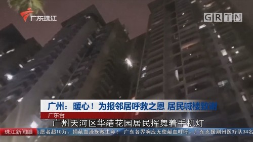 广州:暖心!为报邻居呼救之恩 居民喊楼致谢