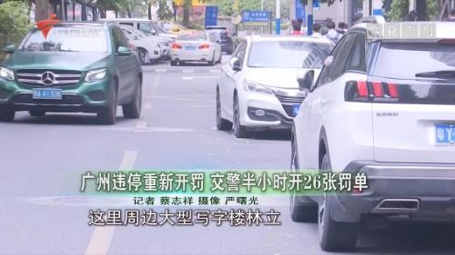 广州违停重新开罚 交警半小时开26张罚单