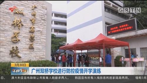 广州双桥学校进行防控疫情开学演练