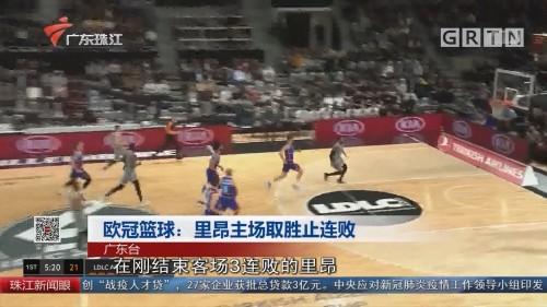 欧冠篮球:里昂主场取胜止连败