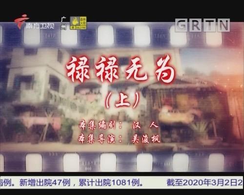 [2020-03-03]七十二家房客:禄禄无为(上)