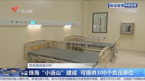 """防控疫情进行时:珠海""""小汤山""""建成 可提供300个负压床位"""