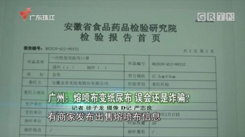 广州:熔喷布变纸尿布 误会还是诈骗?