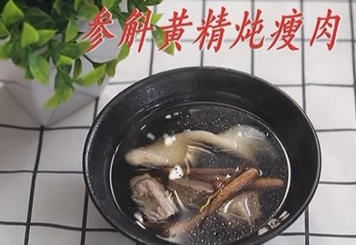 参斛黄精炖瘦肉