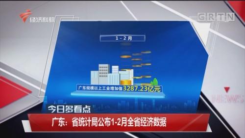 广东:省统计局公布1-2月全省经济数据