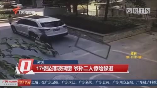 深圳:17楼坠落玻璃窗 爷孙二人惊险躲避