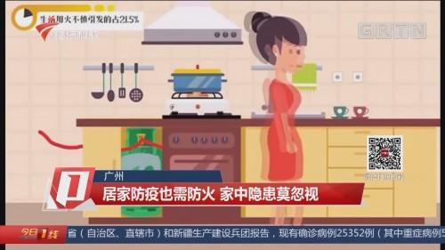 广州:居家防疫也需防火 家中隐患莫忽视