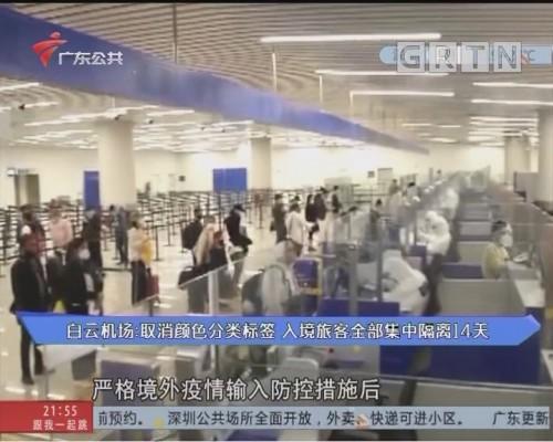 白云机场:取消颜色分类标签 入境旅客全部集中隔离14天
