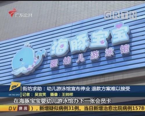 (DV现场)街坊求助:幼儿游泳馆宣布停业 退款方案难以接受