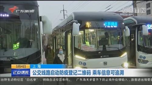 上海 公交线路启动防疫登记二维码 乘车信息可追溯