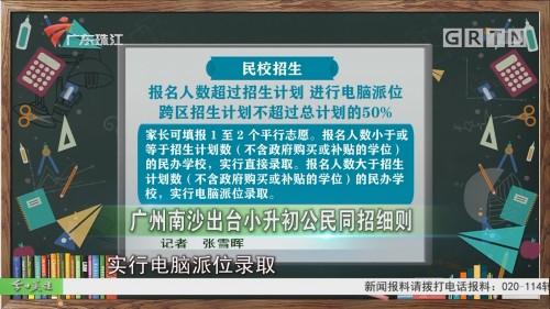 广州南沙出台小升初公民同招细则